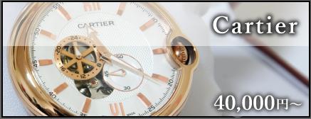 Cartier 40,000円〜