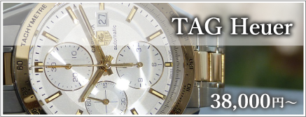 TAG Heuer 38,000円〜
