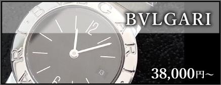 BVLGARI 38,000円〜